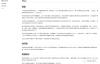 8月5日丨淘客事件  1.酷q引起淘客大波  2.招商新规解读  3.威信风暴再次加强