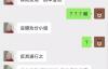 """8月14日丨淘客事件  1.江西淘客跨省""""惊天M案""""  2.淘客脱单宝地   3.T讯首次主场败诉"""
