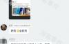 8月30日丨淘客事件 1. 联盟小二发话打击红人小店  2. 淘客100部苹果8,仅为用来…. 3.团长下套,渠道商离奇消失